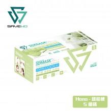 SAVEWO 3DMASK Hana Collection 救世超立體口罩 花色系列 S-細碼 綠桔梗 (30片/盒 ,獨立包裝)