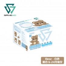 SAVEWO 3DBEAR 救世立體啤口罩 白色 (30片/盒 ,獨立包裝) (6-24月嬰幼兒適用)